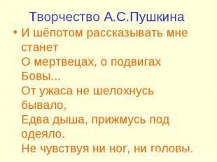 Творчество А.С.Пушкина И шёпотом рассказывать мне станет О мертвецах, о по