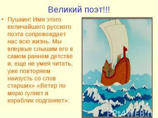 Великий поэт!!! Пушкин! Имя этого величайшего русского поэта сопровождает нас вс