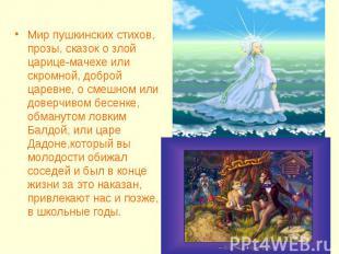 Мир пушкинских стихов, прозы, сказок о злой царице-мачехе или скромной, доброй ц