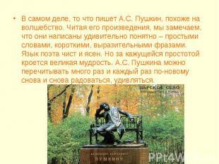 В самом деле, то что пишет А.С. Пушкин, похоже на волшебство. Читая его произвед