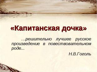 «Капитанская дочка» …решительно лучшее русское произведение в повествовательном