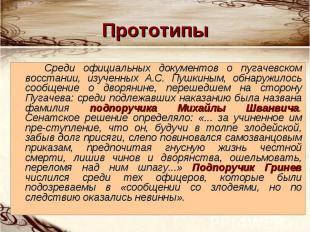 Прототипы Среди официальных документов о пугачевском восстании, изученных А.С. П