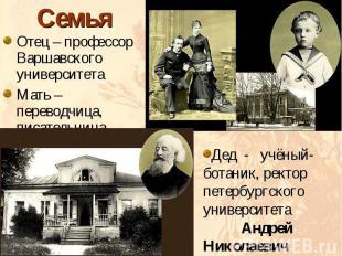 Семья Отец – профессор Варшавского университета Мать – переводчица, писательница