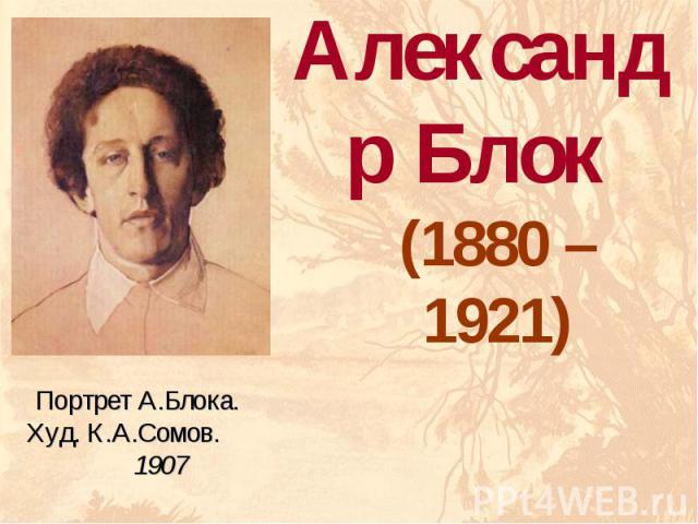 Александр Блок (1880 – 1921)