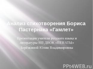 Анализ стихотворения Бориса Пастернака «Гамлет» Презентация учителя русского язы
