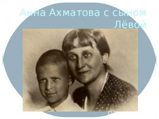 Анна Ахматова с сыном Лёвой