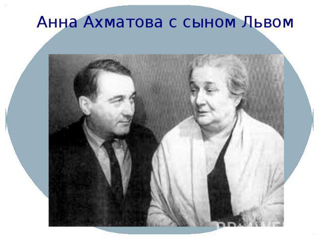 Анна Ахматова с сыном Львом
