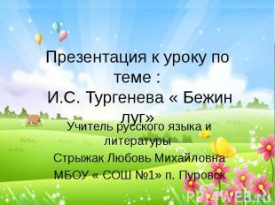 Презентация к уроку по теме : И.С. Тургенева « Бежин луг» Учитель русского языка