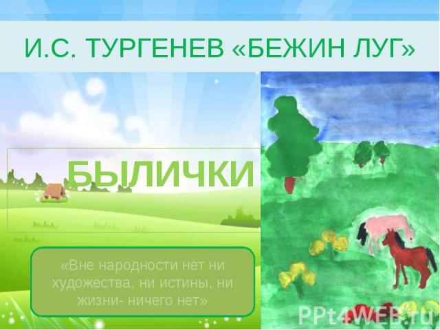 И.С. ТУРГЕНЕВ «БЕЖИН ЛУГ» БЫЛИЧКИ