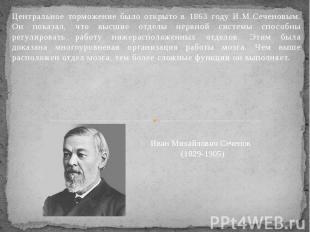 Центральное торможение было открыто в 1863 году И.М.Сеченовым. Он показал, что в