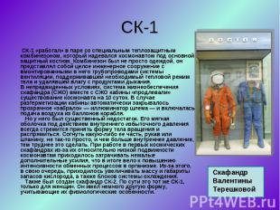 СК-1 «работал» в паре со специальным теплозащитным комбинезоном, который надевал
