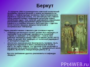 В середине 1964-го руководители советской космической программы приняли решение