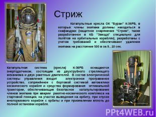 """Катапультные кресла ОК """"Буран"""" К-36РБ, в которых члены экипажа должны"""