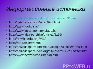 http://znaniya-sila.narod.ru/p_cosmos/pc_00.htm http://znaniya-sila.narod.ru/p_c