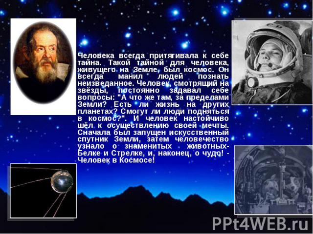 """Человека всегда притягивала к себе тайна. Такой тайной для человека, живущего на Земле, был космос. Он всегда манил людей познать неизведанное. Человек, смотрящий на звёзды, постоянно задавал себе вопросы: """"А что же там, за пределами Земли? Ест…"""