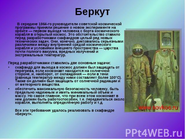 В середине 1964-го руководители советской космической программы приняли решение о новом эксперименте на орбите — первом выходе человека с борта космического корабля в открытый космос. Это обстоятельство ставило перед разработчиками скафандров целый …