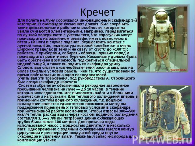 Для полёта на Луну сооружался инновационный скафандр 3-й категории. В скафандре космонавт должен был сохранить такие двигательные и рабочие способности, которые на 3емле считаются элементарными. Например, передвигаться по лунной поверхности с учетом…