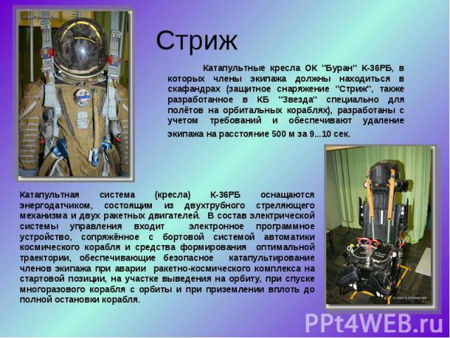 """Катапультные кресла ОК """"Буран"""" К-36РБ, в которых члены экипажа должны находиться в скафандрах (защитное снаряжение """"Стриж"""", также разработанное в КБ """"Звезда"""" специально для полётов на орбитальных кораблях), разработаны …"""