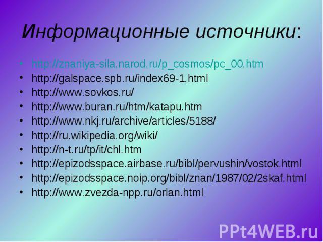 http://znaniya-sila.narod.ru/p_cosmos/pc_00.htm http://znaniya-sila.narod.ru/p_cosmos/pc_00.htm http://galspace.spb.ru/index69-1.html http://www.sovkos.ru/ http://www.buran.ru/htm/katapu.htm http://www.nkj.ru/archive/articles/5188/ http://ru.wikiped…