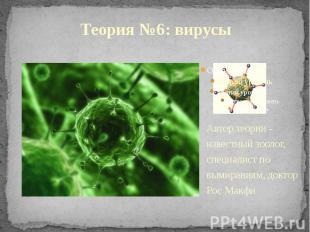 Теория №6: вирусы Автор теории - известный зоолог, специалист по вымираниям, док