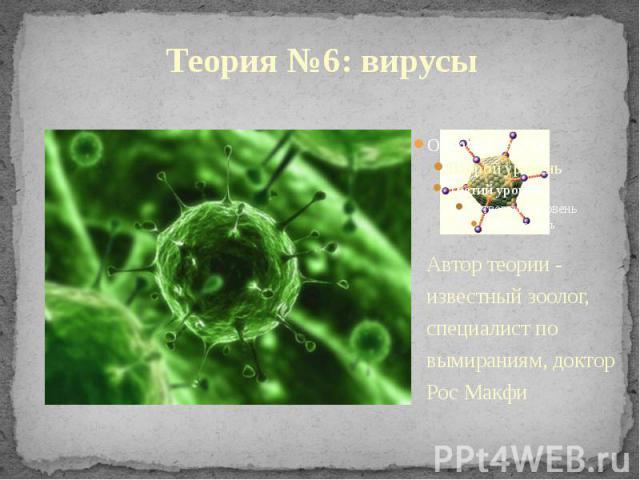 Теория №6: вирусы Автор теории - известный зоолог, специалист по вымираниям, доктор Рос Макфи