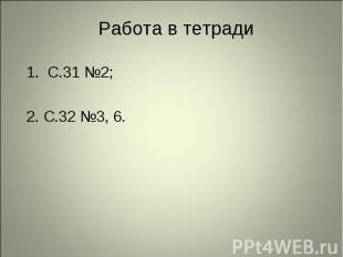 1. С.31 №2; 1. С.31 №2; 2. С.32 №3, 6.