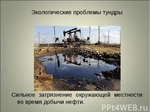 Сильное загрязнение окружающей местности во время добычи нефти. Сильное загрязне