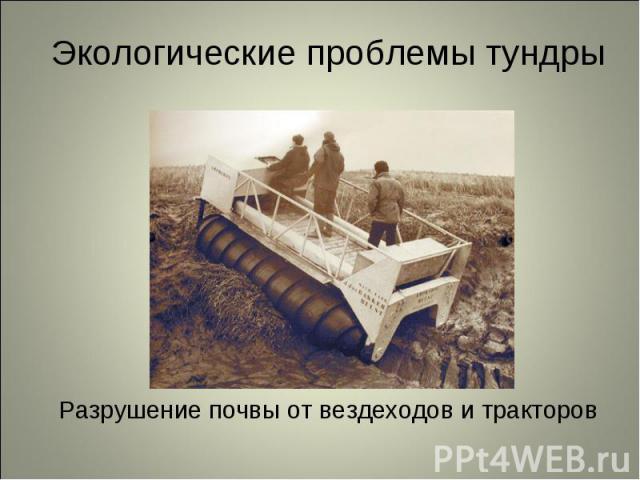 Разрушение почвы от вездеходов и тракторов Разрушение почвы от вездеходов и тракторов