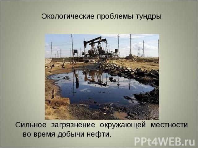 Сильное загрязнение окружающей местности во время добычи нефти. Сильное загрязнение окружающей местности во время добычи нефти.