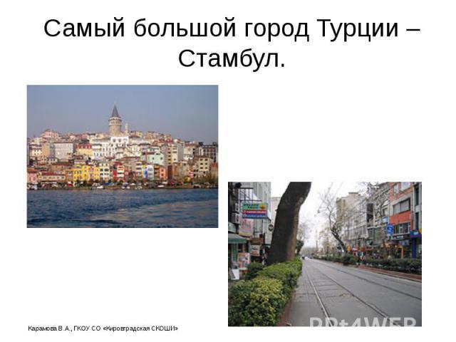 Самый большой город Турции – Стамбул.