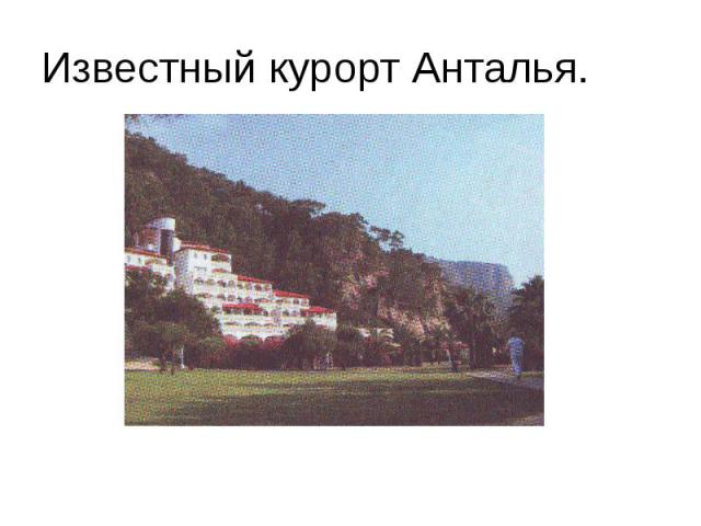 Известный курорт Анталья.
