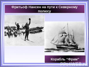Фритьоф Нансен на пути к Северному полюсу