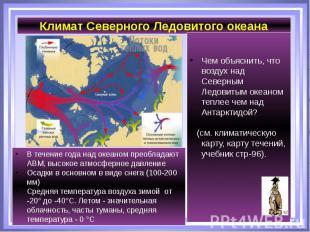 Климат Северного Ледовитого океана