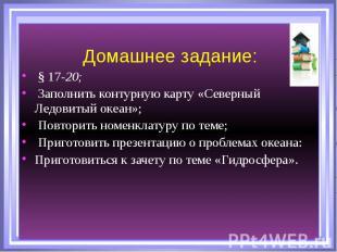 Домашнее задание: § 17-20; Заполнить контурную карту «Северный Ледовитый океан»;