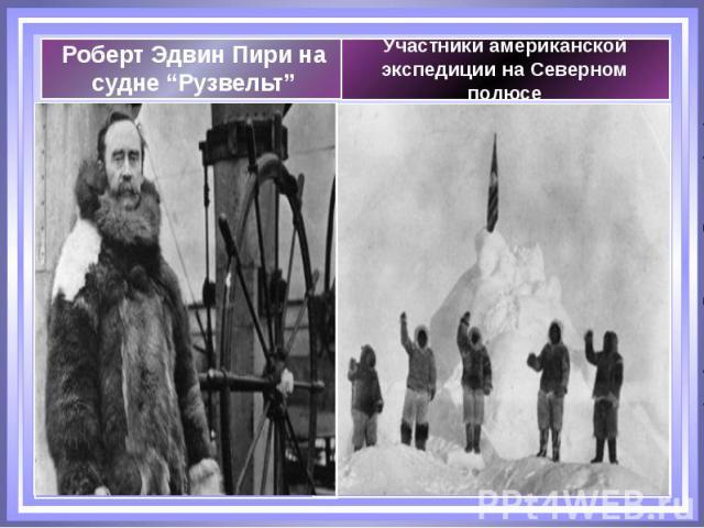"""Роберт Эдвин Пири на судне """"Рузвельт"""""""