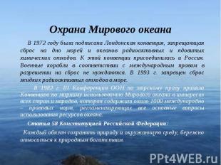 В 1972 году была подписана Лондонская конвенция, запрещающая сброс на дно морей