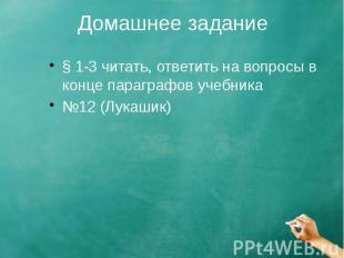 Домашнее задание § 1-3 читать, ответить на вопросы в конце параграфов учебника №