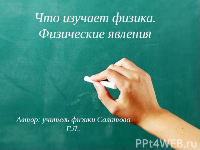 Что изучает физика. Физические явления