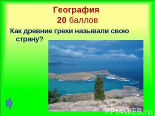 Как древние греки называли свою страну? Как древние греки называли свою страну?