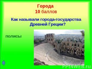 Как называли города-государства Древней Греции? Как называли города-государства