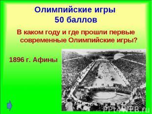 В каком году и где прошли первые современные Олимпийские игры? В каком году и гд
