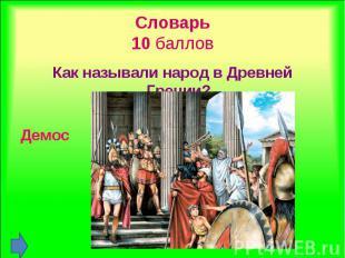 Как называли народ в Древней Греции? Как называли народ в Древней Греции? Демос