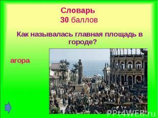 Как называлась главная площадь в городе? Как называлась главная площадь в городе