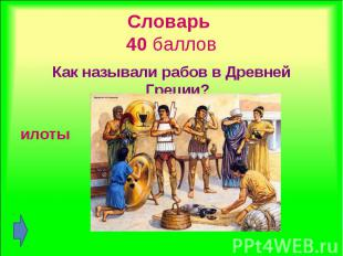 Как называли рабов в Древней Греции? Как называли рабов в Древней Греции? илоты