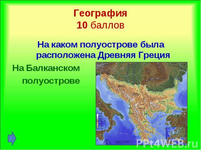 На каком полуострове была расположена Древняя Греция На каком полуострове была расположена Древняя Греция На Балканском полуострове