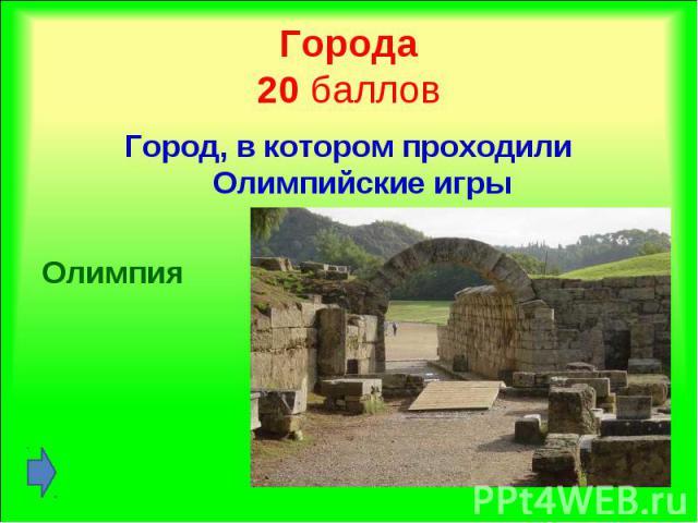 Город, в котором проходили Олимпийские игры Город, в котором проходили Олимпийские игры Олимпия