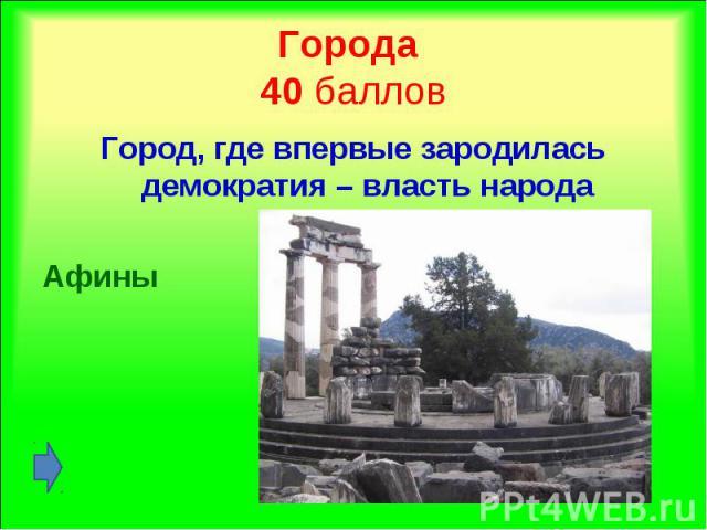 Город, где впервые зародилась демократия – власть народа Город, где впервые зародилась демократия – власть народа Афины