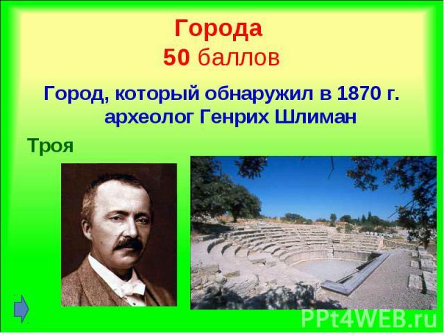 Город, который обнаружил в 1870 г. археолог Генрих Шлиман Город, который обнаружил в 1870 г. археолог Генрих Шлиман Троя