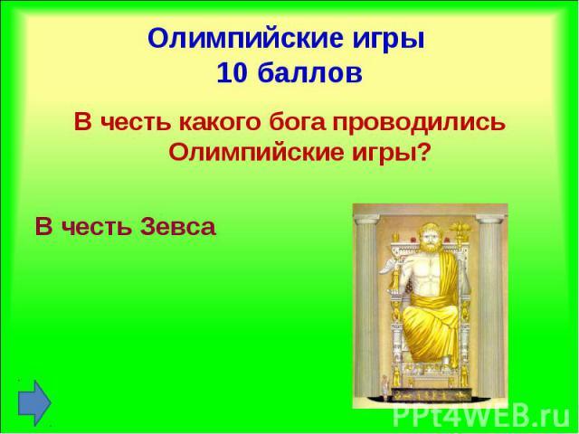 В честь какого бога проводились Олимпийские игры? В честь какого бога проводились Олимпийские игры? В честь Зевса