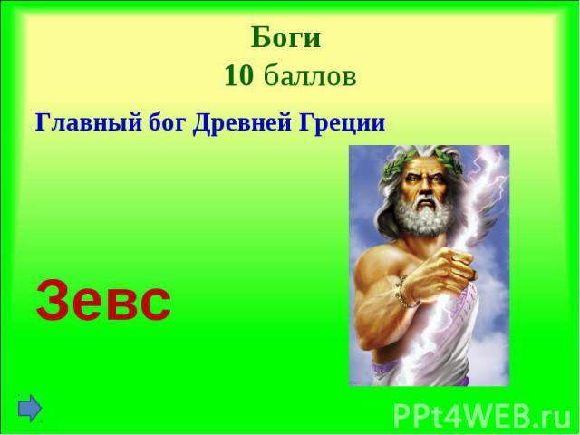 Главный бог Древней Греции Главный бог Древней Греции Зевс